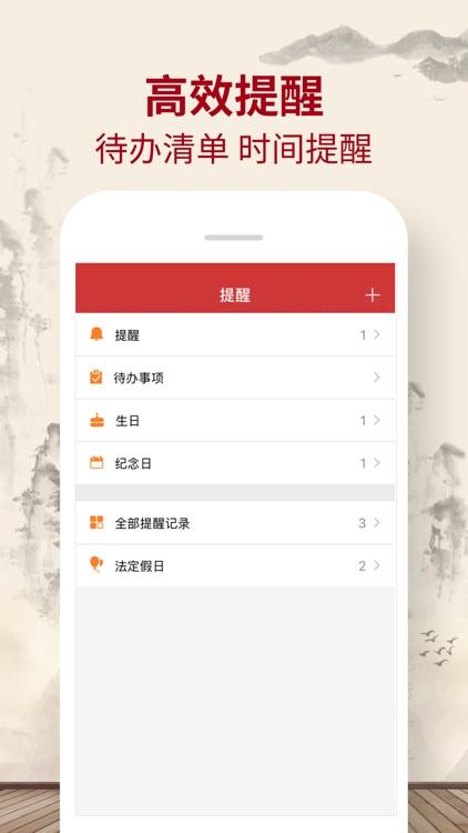 万年历-日历万年历农历黄历查询