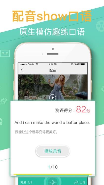 口袋·英语外教-专业英语外教一对一 screenshot-3