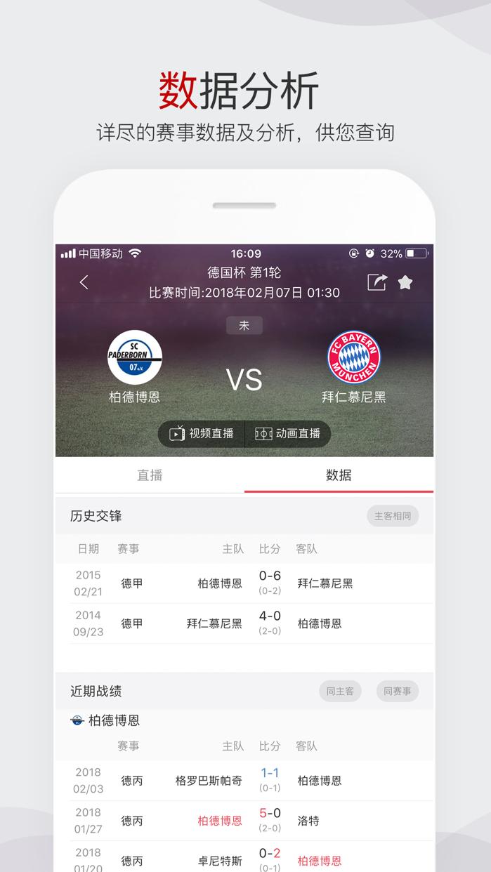 雷速体育-足球篮球体育迷必备 Screenshot