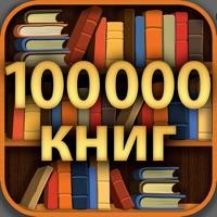 Codes for 100000 книг - лучшие книги Hack