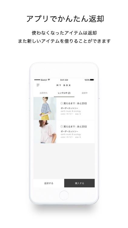 ファッションレンタル - メチャカリ(MECHAKARI) screenshot-3