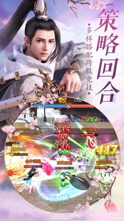 侠之剑影-大型3D武侠动作手游