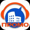 Рим Промо аудио-путеводитель