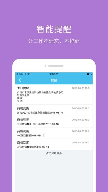 卓远企业销售管家 screenshot-3