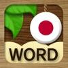 日语单词大师