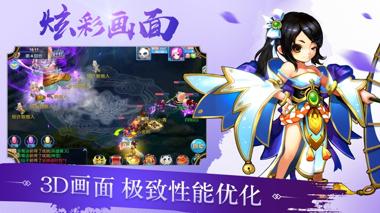 梦幻仙灵-最新回合制唯美梦幻手游 screenshot-4