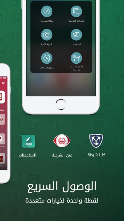 Dubai Police - شرطة دبي screenshot-1