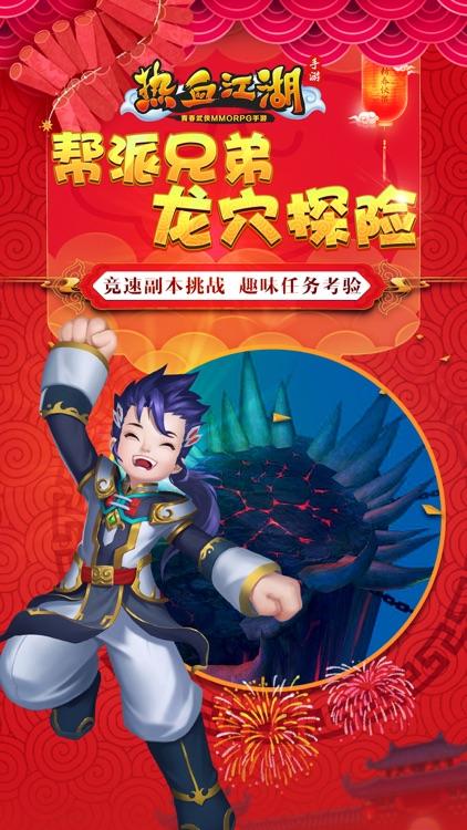热血江湖-骑战玩法来袭 screenshot-3