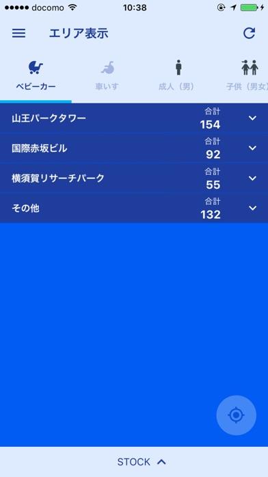 業務支援システム「ロケーションネット」のスクリーンショット2