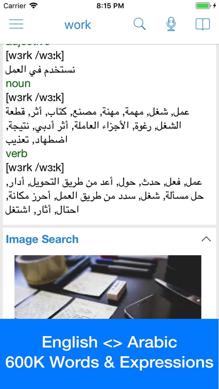 Arabic Dictionary - مترجم Screenshot