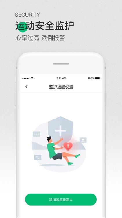 咕咚-专业的跑步课程和运动健身社区 screenshot-3