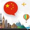 玩和学中文