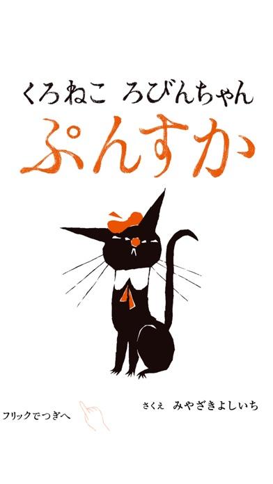 くろねころびんちゃん「ぷんすか」~大人も楽しめる動く絵本~スクリーンショット1