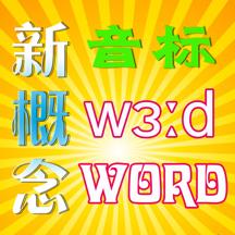 新概念英语-学音标记单词(含英美音)