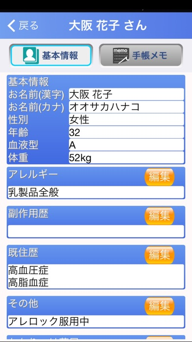 e-お薬手帳のスクリーンショット4