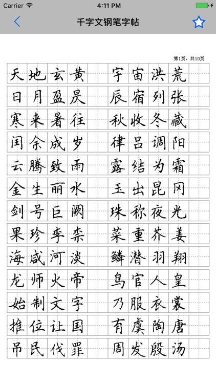 钢笔字帖 screenshot-3