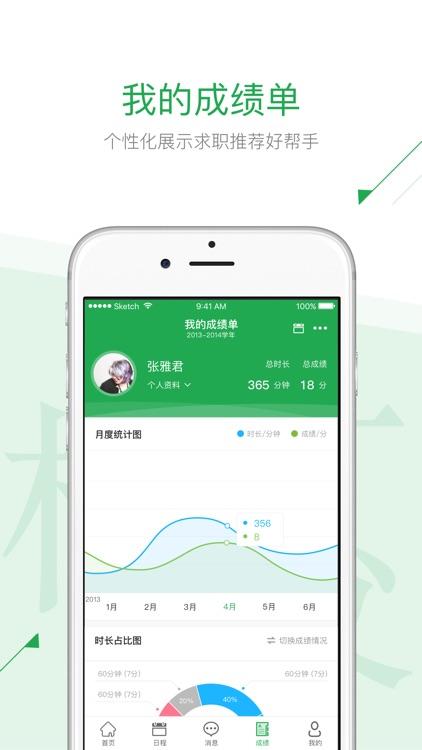 澜彩青年 screenshot-3