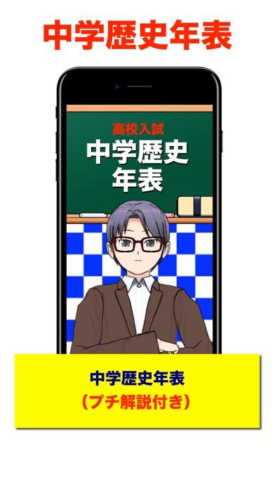 中学歴史年表スクリーンショット1