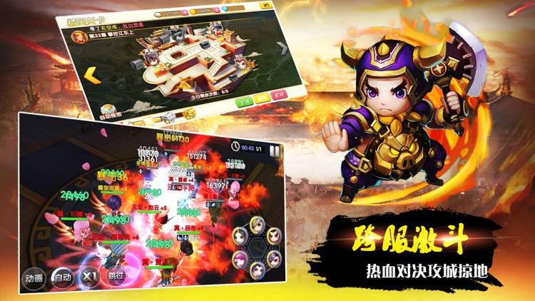 神将真三国-热门3D卡牌策略手游 screenshot-3