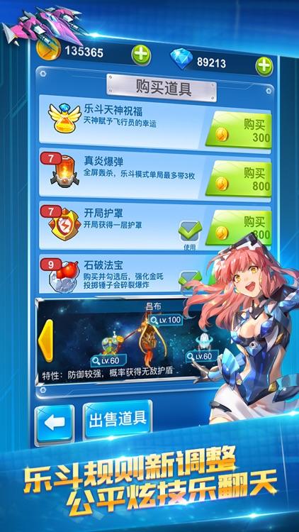 全民飞机大战 screenshot-4