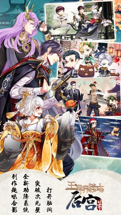 王与异界骑士之后宫日常 screenshot-3