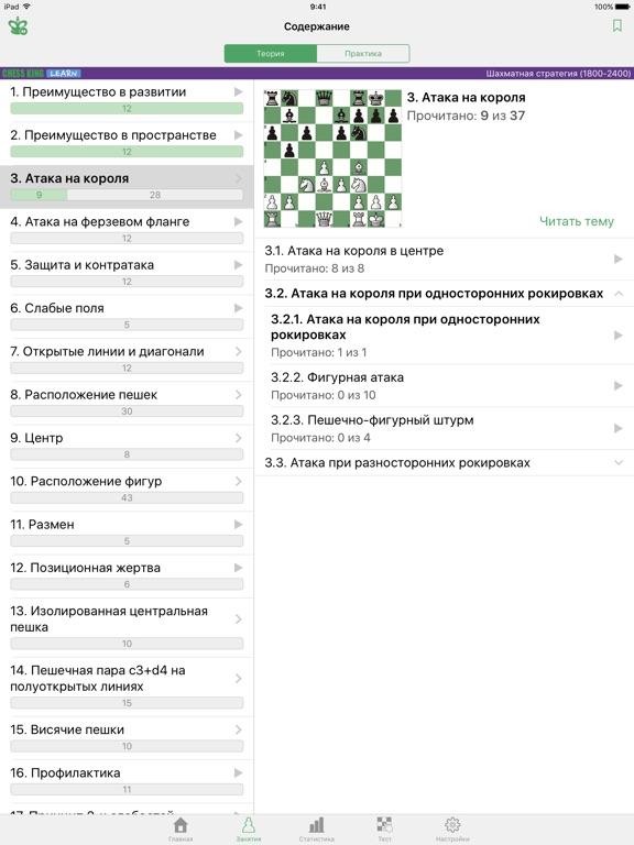 Скачать игру Стратегия (1800-2400). Шахматы