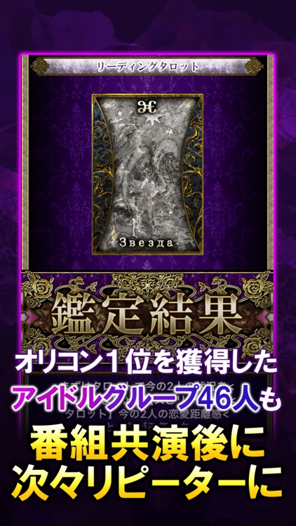 決断の神様【MIRAの名前占い】 screenshot-3
