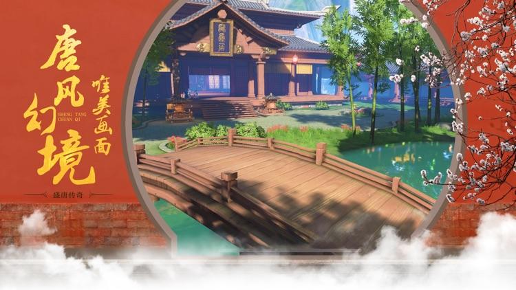 天刀问情:官方正版手游 screenshot-3