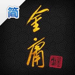 金庸武侠小说全集(简体中文版 — 正版授权)
