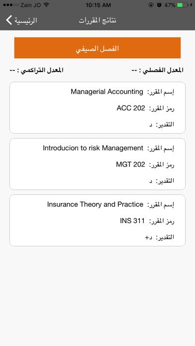 جامعة اليمامة - خدمات الطالبلقطة شاشة3