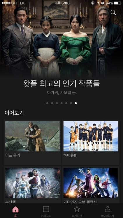 왓챠플레이 - 영화/드라마/애니/다큐 무제한 감상 screenshot-0