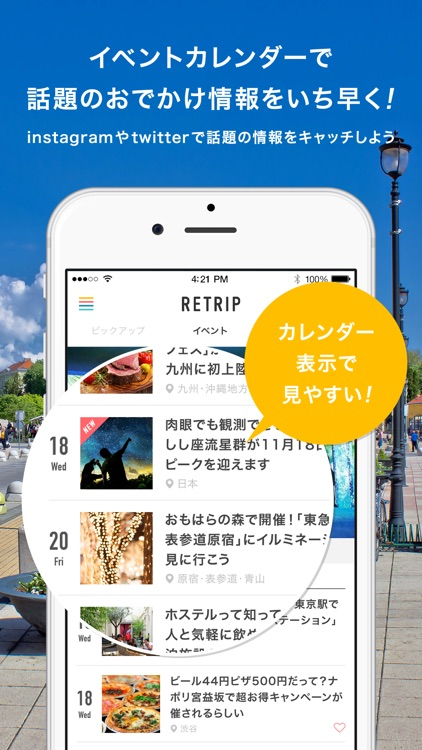 RETRIP[リトリップ]-旅行・おでかけ・観光まとめ
