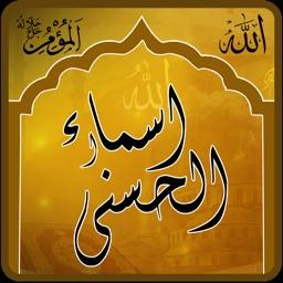 Asma ul Husna – 99 Allah Names