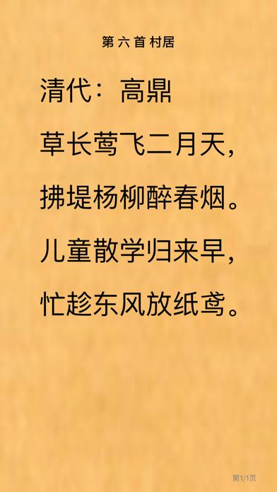 download 读点诗-为你读诗 apps 2