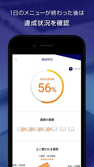 DODA面接対策アプリ - 転職のプロが勧める面接対策のスクリーンショット4