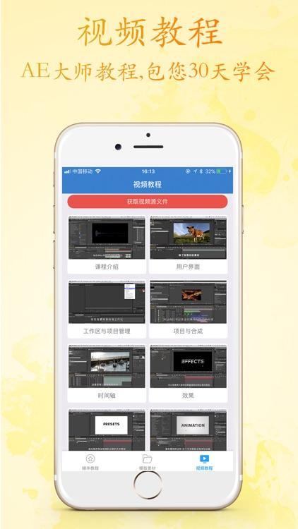 AE特效教程大全 - 视频剪辑影视AE特效软件 screenshot-4