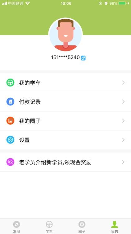约驾校 screenshot-3