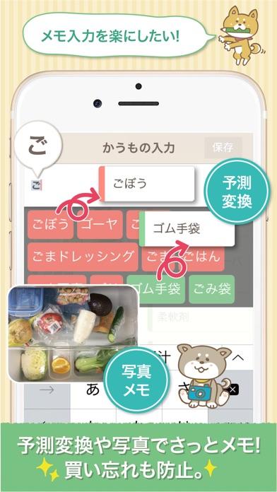 レシーピ!あるかうメモ レシピも見つかる便利な買い物リストのスクリーンショット3