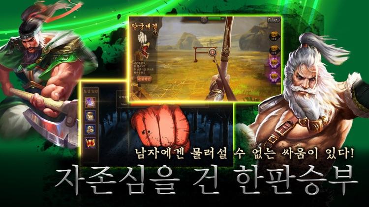 새 천하를 열다 screenshot-3