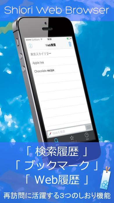 Shiori Webブラウザ