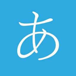 日语五十音--学习日语必备
