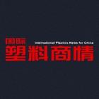 国际塑料商情International Plastics News for China icon