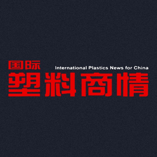 国际塑料商情International Plastics News for China