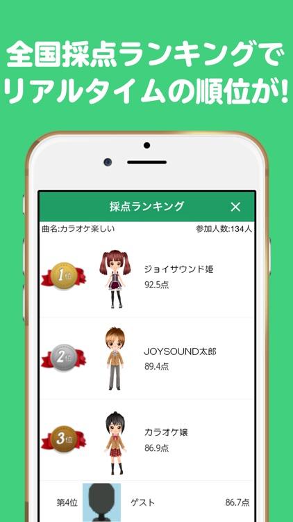 毎日歌い放題!採点・録音も!カラオケJOYSOUND+ screenshot-4