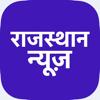 Rajasthan Hindi News
