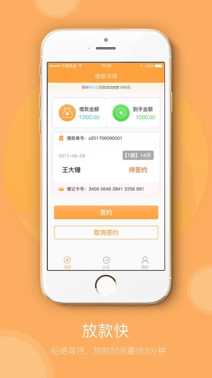 现金转转闪电版-纯信用小额现金借钱平台 screenshot-3