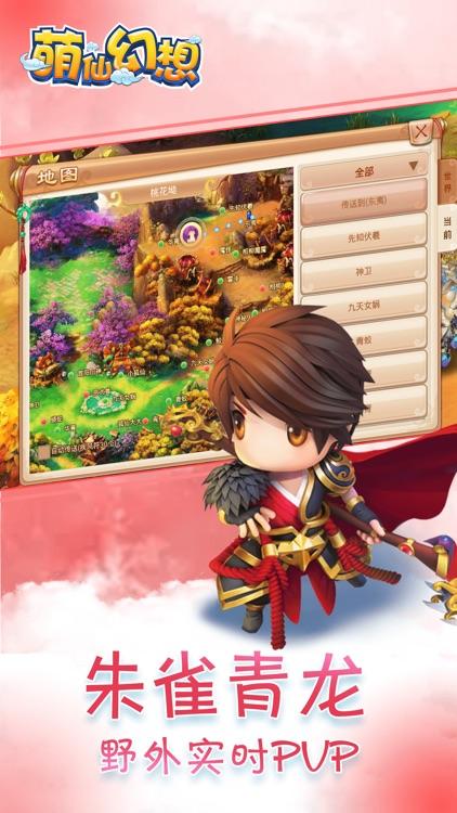 萌仙幻想-首款Q版仙境神话即时战斗手游 screenshot-4