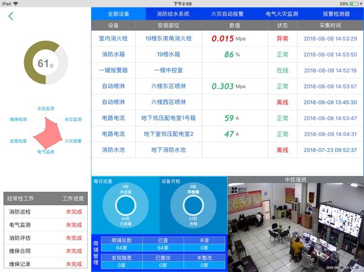 FISS智慧消防HD screenshot-3