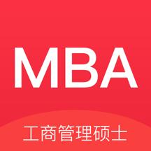 MBA帮考题库-工商管理硕士考试极速通关