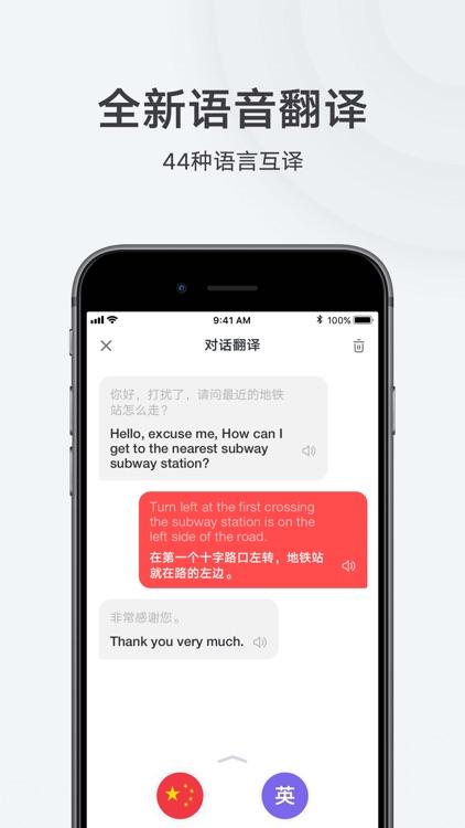 网易有道词典-收录日汉牛津等权威词典 screenshot-4